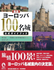 『図説 ヨーロッパ100名城公式ガイドブック』_e0033570_16135357.jpg