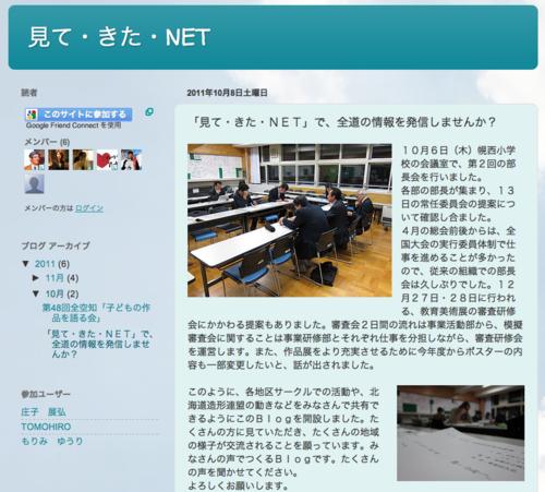 北海道の美術教育関連ブログ_b0068572_13113477.png