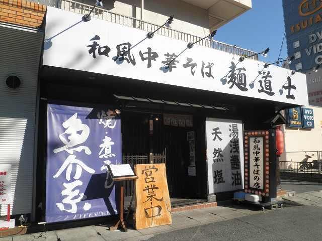 和風中華そば 麺道士   伊丹_c0118393_17175975.jpg