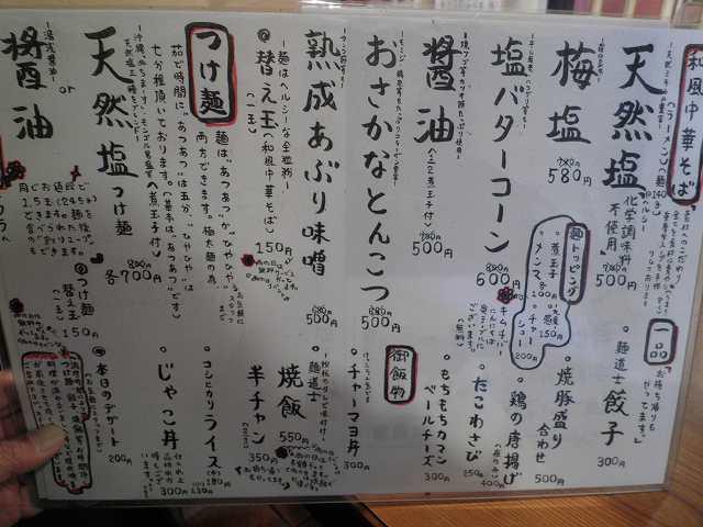 和風中華そば 麺道士   伊丹_c0118393_17193918.jpg