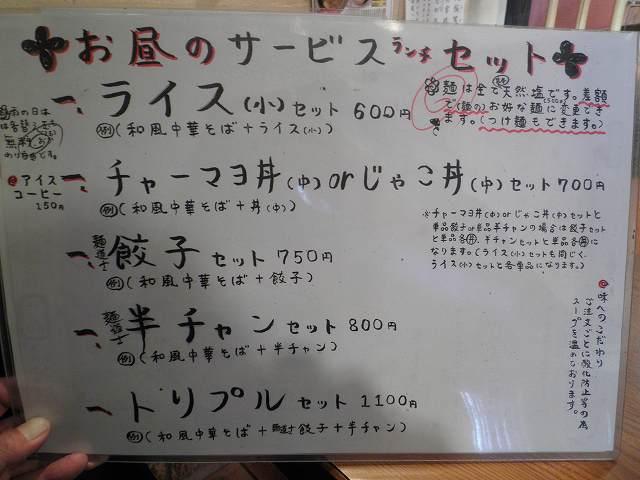 和風中華そば 麺道士   伊丹_c0118393_17194714.jpg