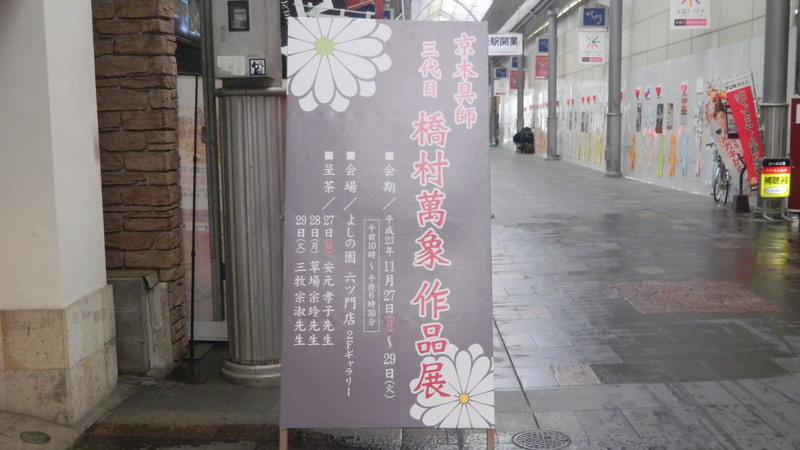 橋村萬象 作品展_d0163196_10302580.jpg