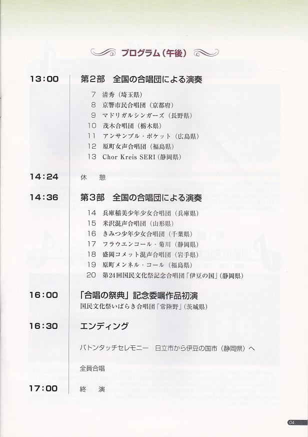 国民文化祭・いばらき_c0125004_0102070.jpg
