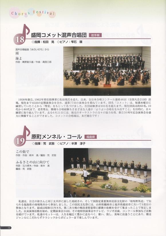 国民文化祭・いばらき_c0125004_043330.jpg