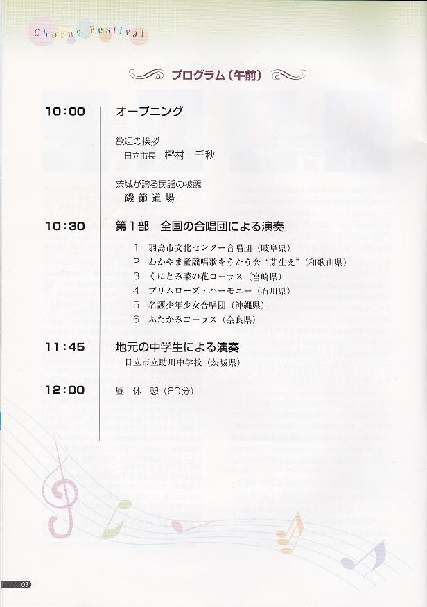 国民文化祭・いばらき_c0125004_092789.jpg