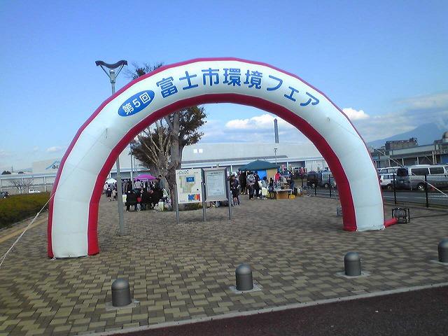 いろいろなことを考え、行動のきっかけにしたい「富士市環境フェア」_f0141310_7383556.jpg