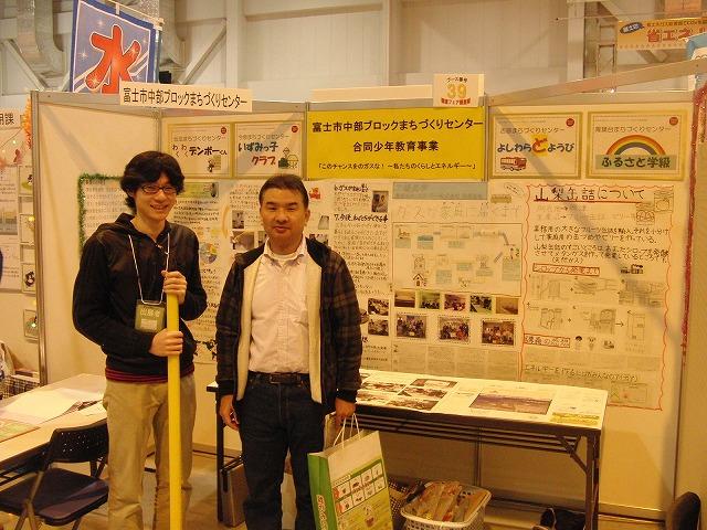 いろいろなことを考え、行動のきっかけにしたい「富士市環境フェア」_f0141310_7392162.jpg
