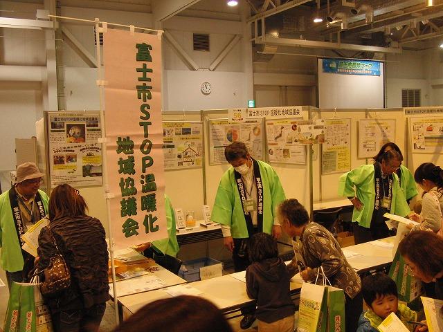 いろいろなことを考え、行動のきっかけにしたい「富士市環境フェア」_f0141310_739573.jpg