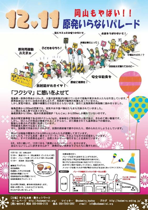 12・11岡山ビラ_d0155415_18164161.jpg