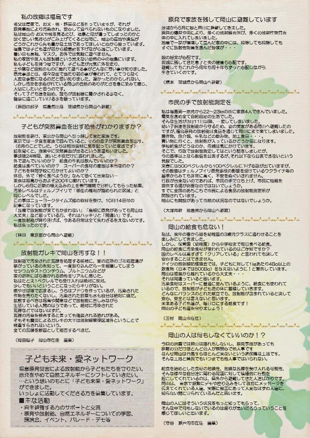 12・11岡山ビラ_d0155415_18164340.jpg