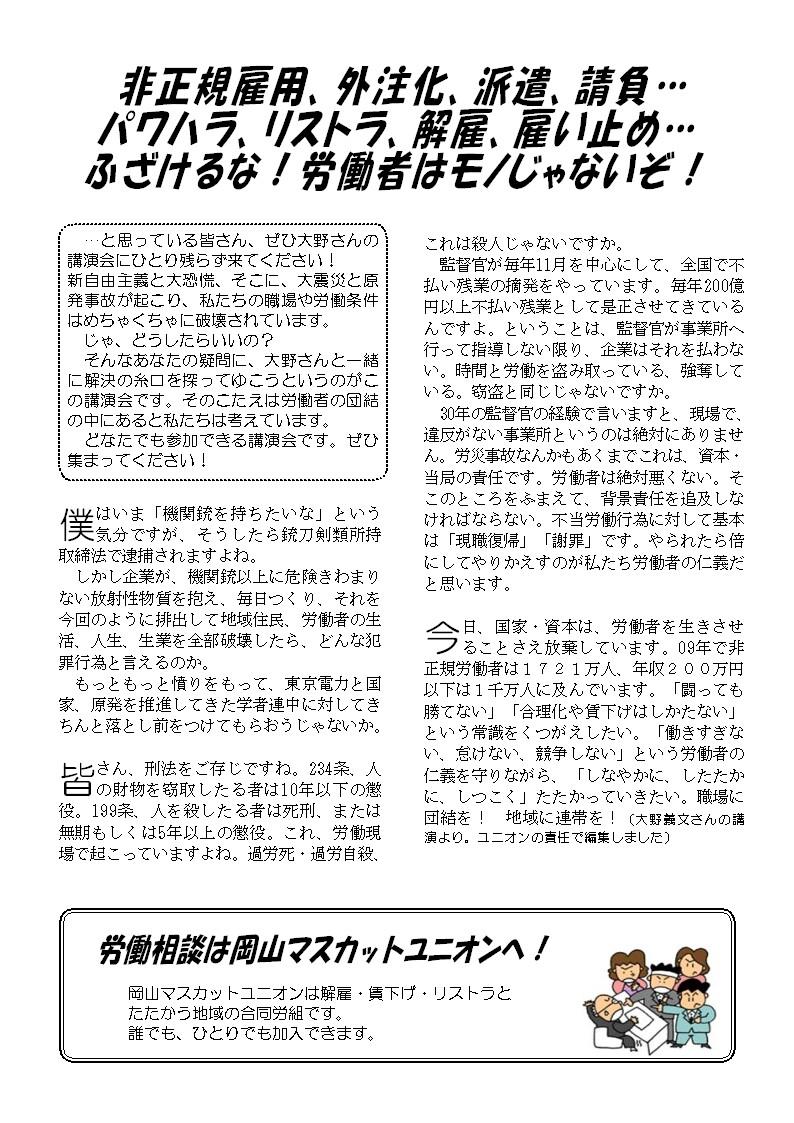 12・18大野義文講演会ビラ_d0155415_18233721.jpg