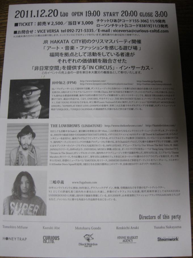 IN CIRCUS☆_a0125419_15421899.jpg
