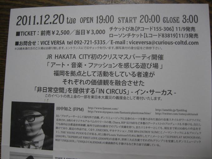 IN CIRCUS☆_a0125419_15423854.jpg
