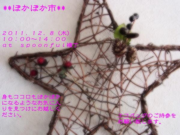 a0239325_16431090.jpg