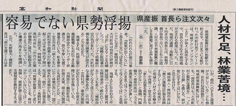 新聞記事から(2011年9月10日/高知新聞)_a0051128_6383726.jpg