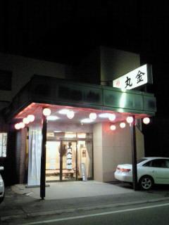 丸金旅館_d0164343_10535837.jpg