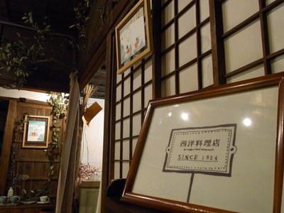 「のひのひ&道」コラボお料理 in  camiyamaemi オープニング_c0217045_10235857.jpg