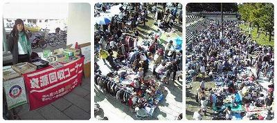 MOTTAINAIフリーマーケット開催報告@駒沢公園/あきる野ルピア_e0105047_1693125.jpg