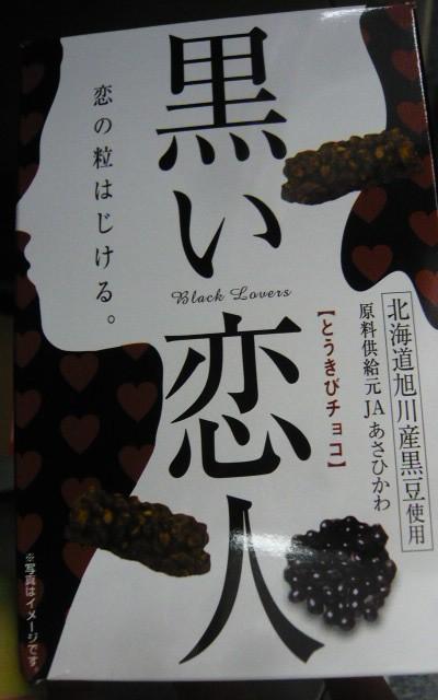 黒い恋人(笑_c0100865_2325074.jpg