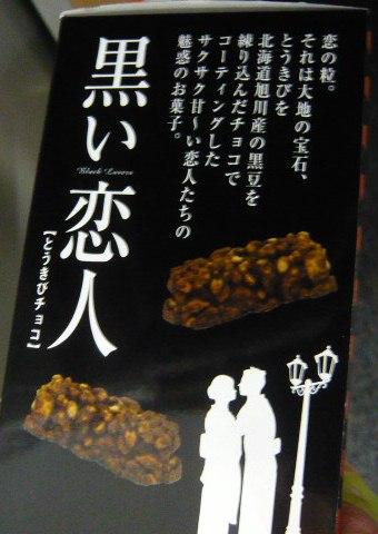 黒い恋人(笑_c0100865_2334160.jpg