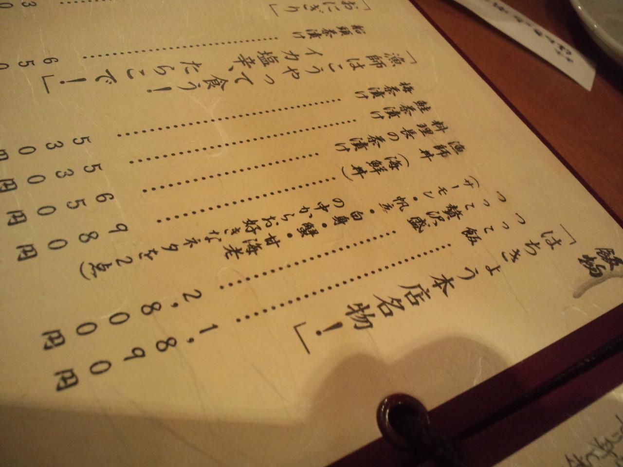 札幌2日目の夜 ☆ はちきょう_c0151965_2140486.jpg