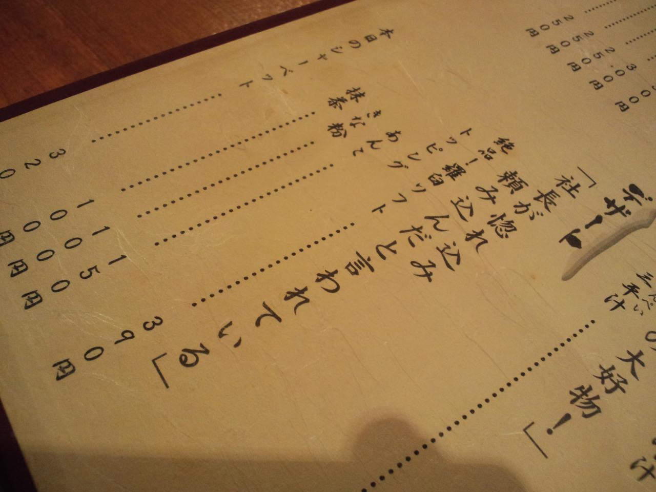 札幌2日目の夜 ☆ はちきょう_c0151965_2152242.jpg