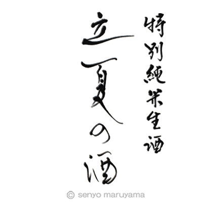 筆文字ロゴ お酒ラベル「特別純米生酒 立夏の酒」 神戸_e0238166_2083647.jpg