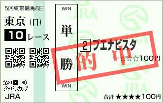 女王復活!ブエナV ~ ジャパンカップ_d0206668_2125888.jpg