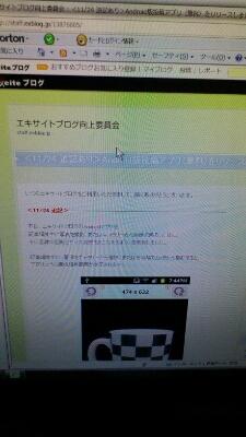 アプリ_f0210571_1436937.jpg