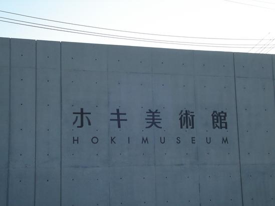 ホキ美術館へ_a0025572_23502045.jpg