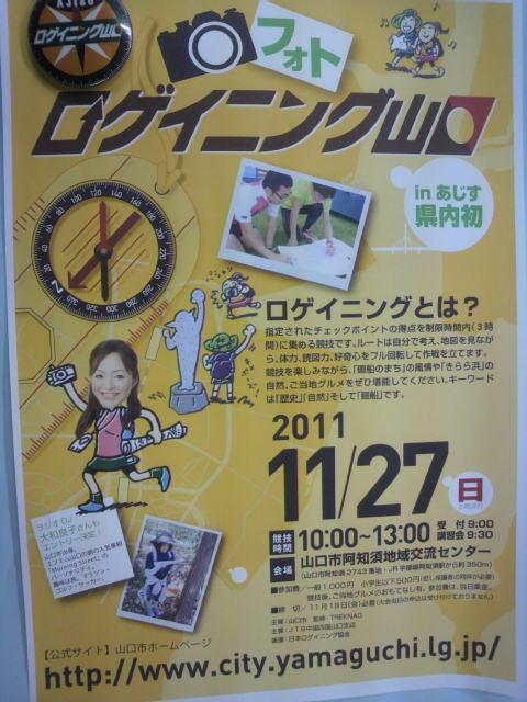 フォトロゲイニング山口in阿知須_c0150273_1640488.jpg