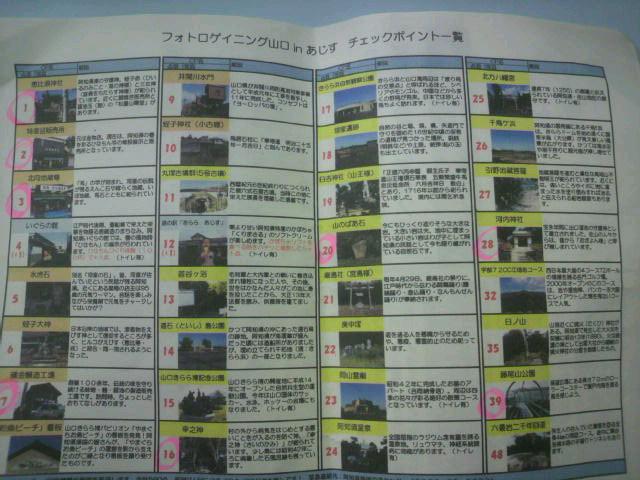 フォトロゲイニング山口in阿知須_c0150273_16434449.jpg