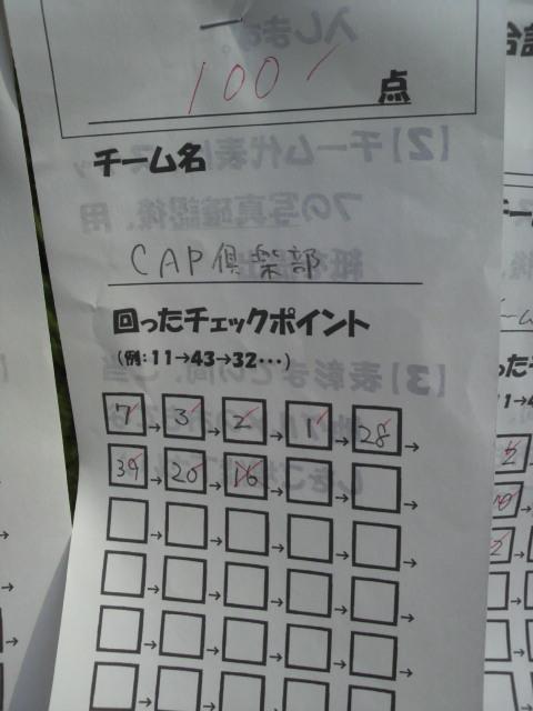 フォトロゲイニング山口in阿知須_c0150273_1735529.jpg