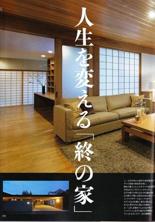 和楽12月号に橘田のインテリアコーディネートがご紹介_f0083294_17514532.jpg