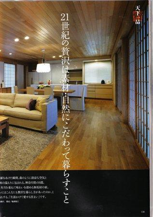 和楽12月号に橘田のインテリアコーディネートがご紹介_f0083294_17564868.jpg