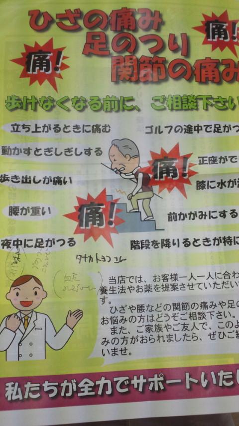 ひざ腰間接の痛みにお悩みの方に_d0092901_982950.jpg