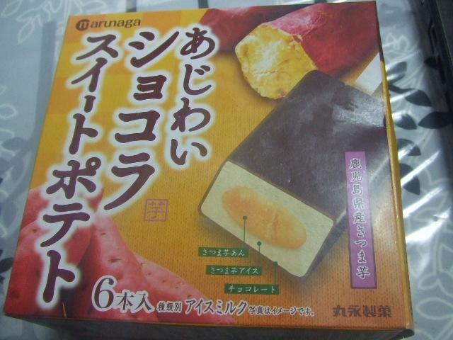 あじわいショコラスイートポテト_f0076001_015455.jpg
