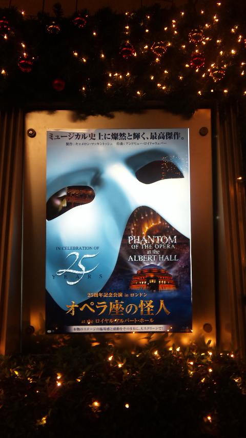 25周年記念オペラ座の怪人@ロイヤル・アルバートホール_d0167002_22515644.jpg