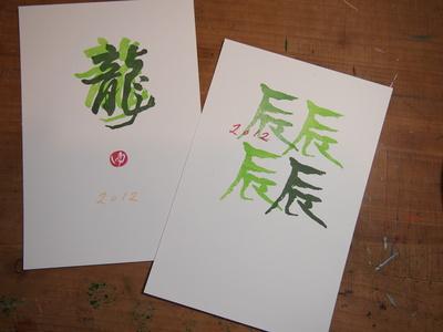 辰・龍 文字のはんこ と 講座_c0154210_905975.jpg