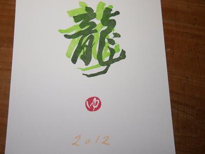 辰・龍 文字のはんこ と 講座_c0154210_931620.jpg