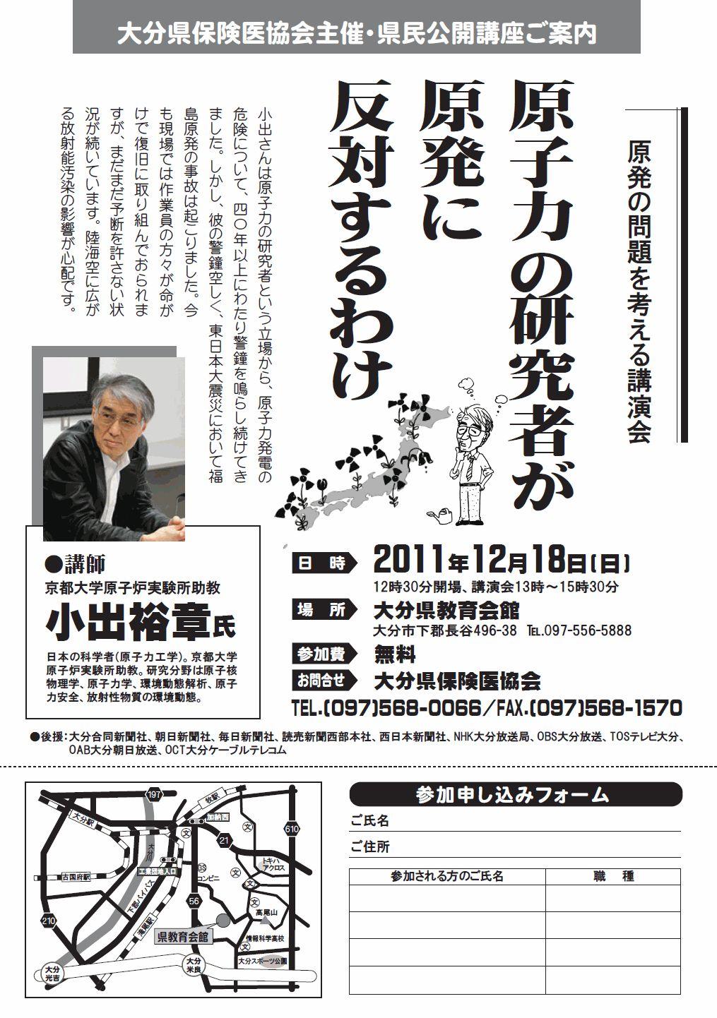 小出裕章氏講演会のお知らせ_d0174710_8334160.jpg