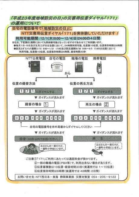 12月1日~4日の間に「災害用伝言ダイヤル『171』」の使い方を体験しましょう!_f0141310_7465050.jpg