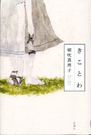 きことわ / 朝吹真理子('11)_a0116217_14285246.jpg
