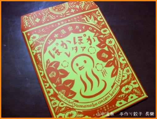 山中温泉のお土産にこんなの見つけたの巻_a0041925_0373896.jpg