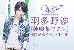 12月4日、羽多野渉が初の歌唱パフォーマンスを披露!!_e0025035_0331243.jpg