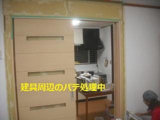 リフォーム16日目_f0031037_19352719.jpg
