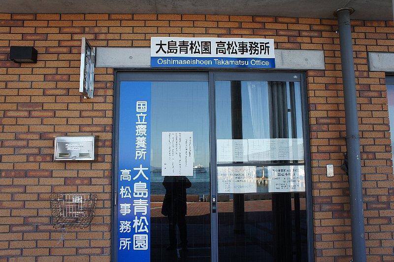 大島青松園礼拝堂_c0094541_146656.jpg