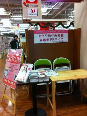 111129 三省堂書店池袋店「手帳術アドバイス」イベントでした♪_f0164842_21223580.jpg