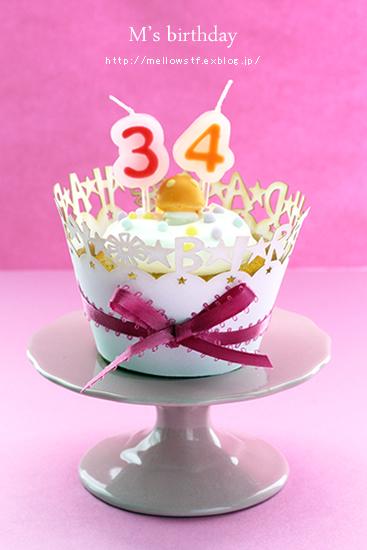 Mのお誕生日と婚約お祝い♪_d0124248_19441517.jpg