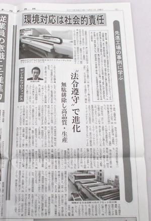 日本印刷新聞社「日本印刷新聞」記事掲載_a0168049_1846502.jpg